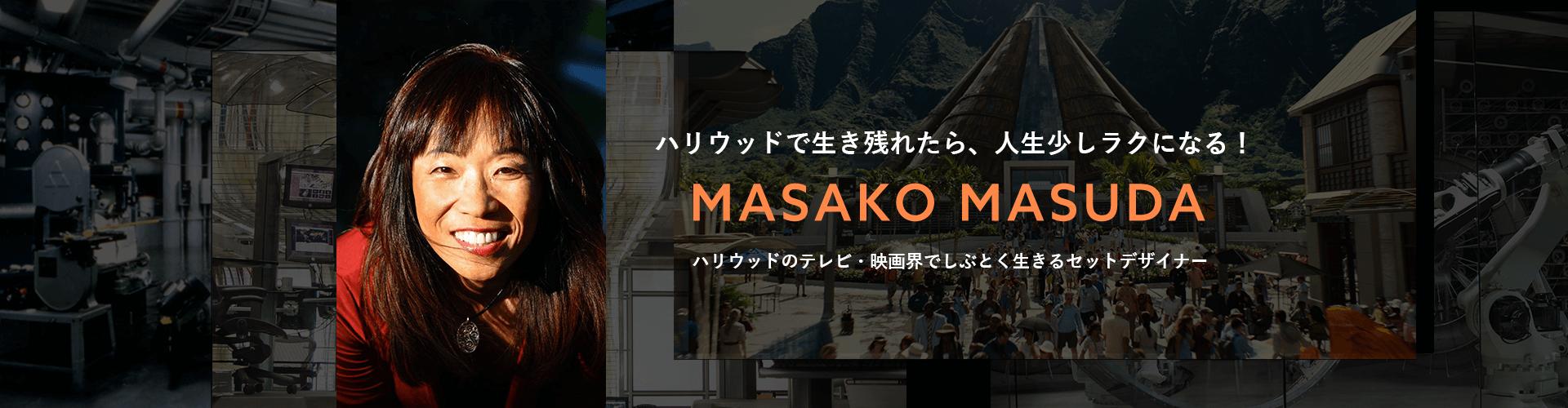 ハリウッドで生き残れたら、人生少しラクになる! MASAKO MASUDA ハリウッドのテレビ・映画界でしぶとく生きるセットデザイナー